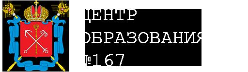 Государственное бюджетное общеобразовательное учреждение Центр Образования №167 красносельского района г. Санкт-Петербург
